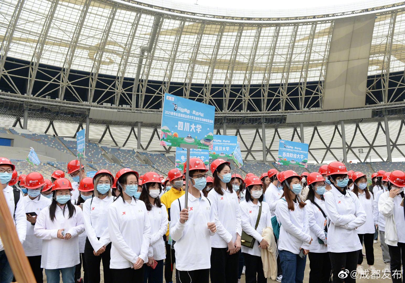 2021春季在蓉港澳台侨大学生城市互动体验营活动在龙泉驿开启