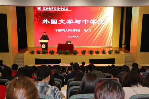 江安县举办第十八期教育论坛•专家说
