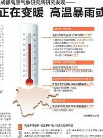 四川正在变暖 高温暴雨或更频繁