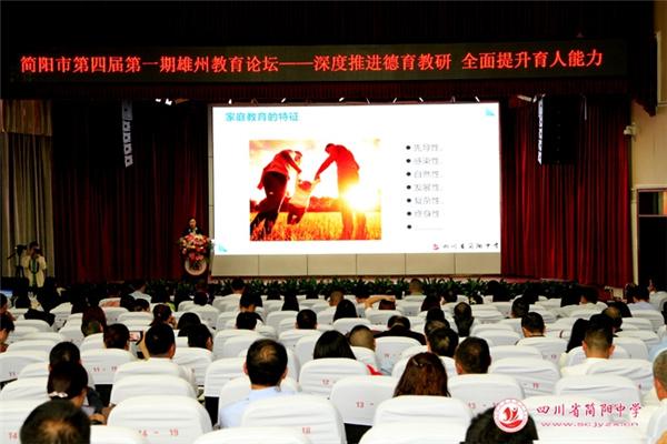 简阳中学副校长参加简阳市第四届第一期雄州教育论坛