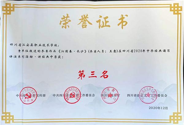 江安职校青年教师王意在四川省2020年中华经典诵写讲演系列活动中喜获佳绩