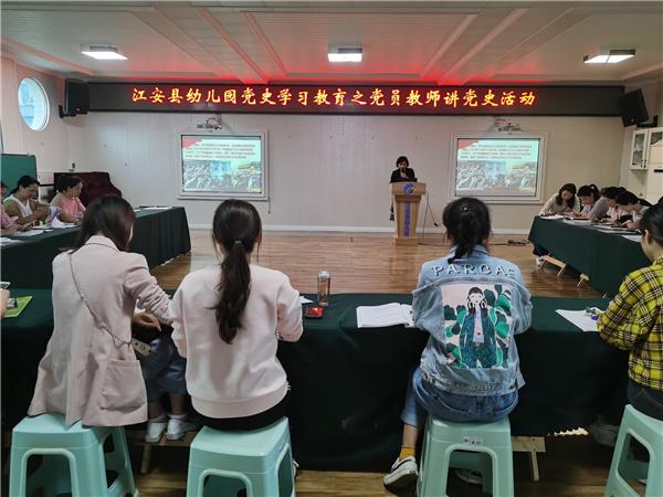 江安县幼儿园党支部开展第二场党史专题学习