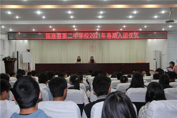 筠连县第二中学校举行2021年春期新团员入团仪式