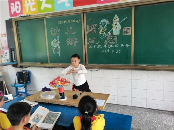 """航天小学校在世界读书日开展""""三国""""读书会"""