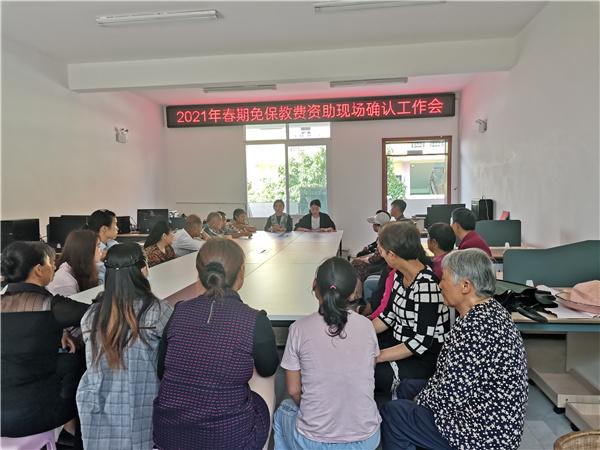 迎安镇中心幼儿园召开免保教资助现场确认工作会