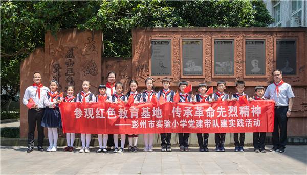 彭州实小师生参观红色教育基地,传承革命先烈精神