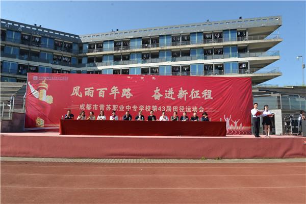 创造校纪录,青苏职中学子在运动赛场散发不一样的光彩