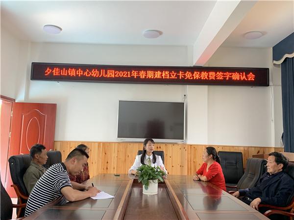 夕佳山镇中心幼儿园召开2021年春期资助贫困幼儿签字确认会