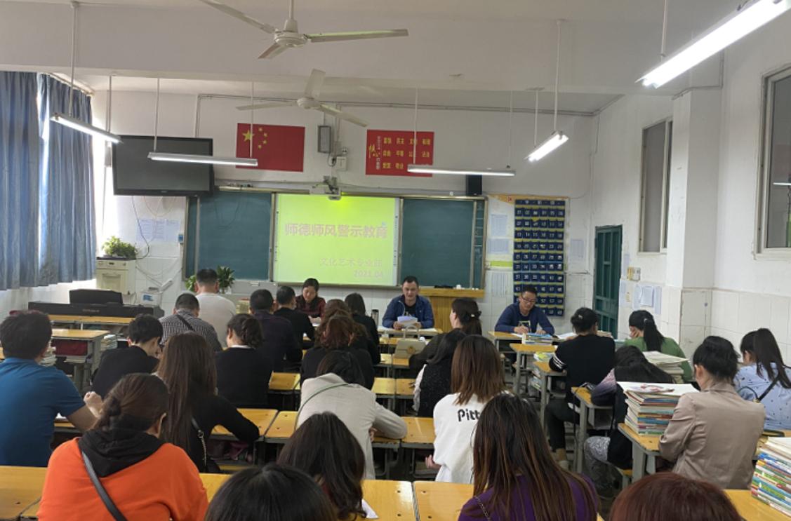 达县职高文化艺术支部召开师德师风警示教育专题会