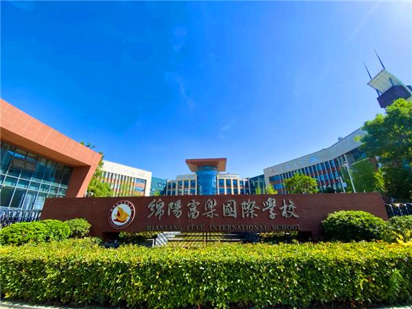 绵阳富乐国际学校初中招生工作启动 5月17日起报名登记