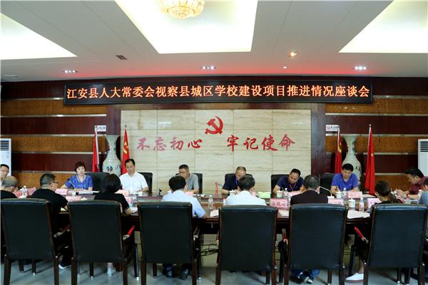 江安县人大常委会视察江安职校建设项目推进工作