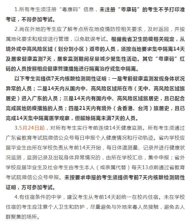 广东高考无粤康码不予打印准考证