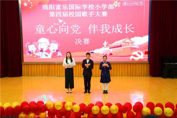 童心向党 伴我成长 绵阳富乐国际学校小学部校园歌手大赛圆满落幕