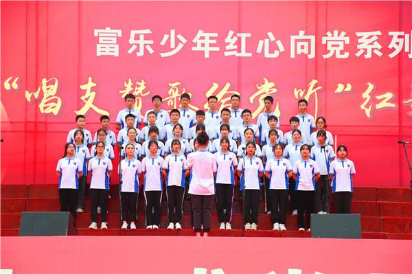 """绵阳富乐国际学校""""红心向党 唱支赞歌给党听""""合唱比赛决赛隆重举行"""