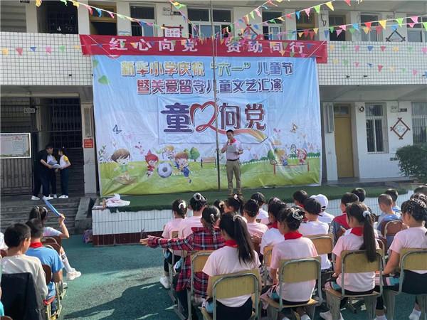 """金堂县新华小学举行庆祝""""六一""""儿童节暨关爱留守儿童文艺汇演"""
