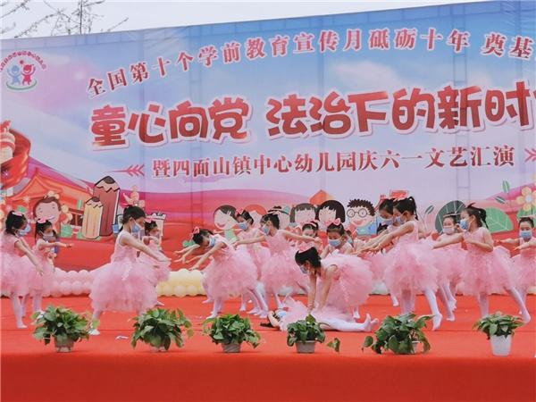 童心向党 法治下的新时代――四面山镇中心幼儿园六一文艺汇演活动