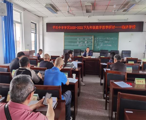 平乐中学学区举行九年级数学教研活动