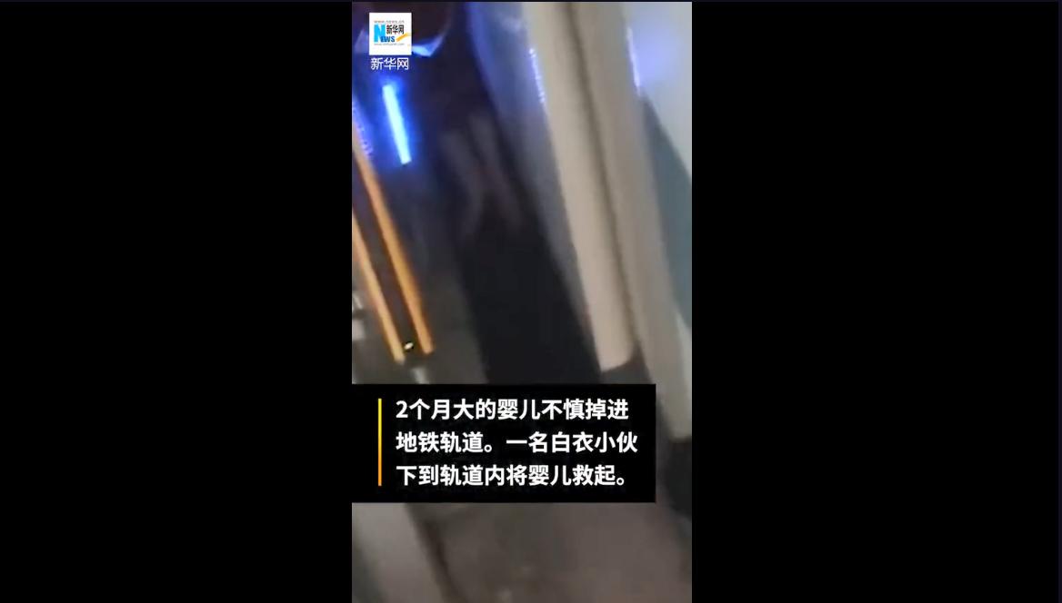 小伙跳进地铁轨道救起坠落婴儿