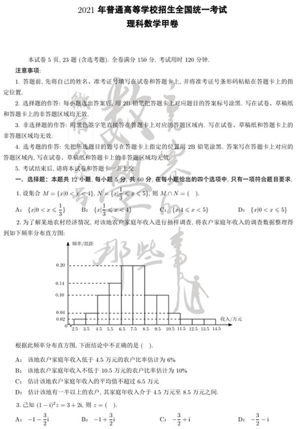 2021年四川高考数学理科真题及解析答案