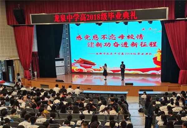 毕业季,龙泉中学2021届学子开启人生新征程!