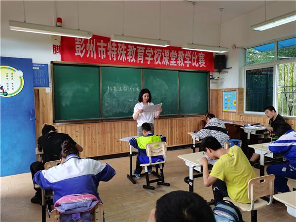 彭州市特殊教育学校开展国际档案日宣传活动