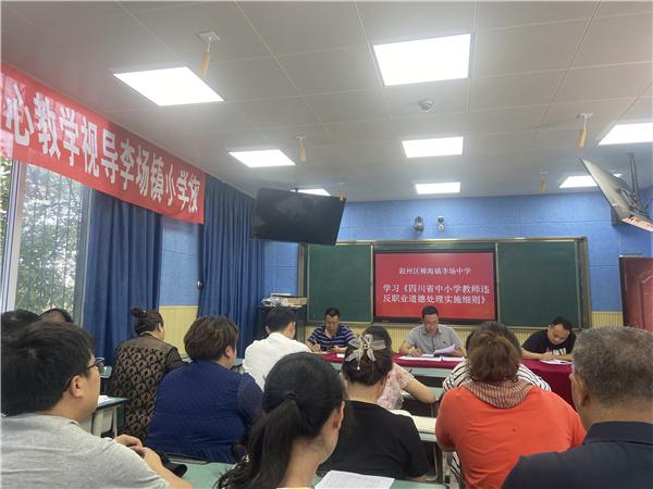 李场中学组织学习《四川省中小学教师违反职业道德行为处理实施细则》