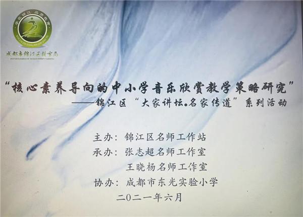 锦江区音乐教师齐聚东光实验小学,探讨音乐欣赏教学