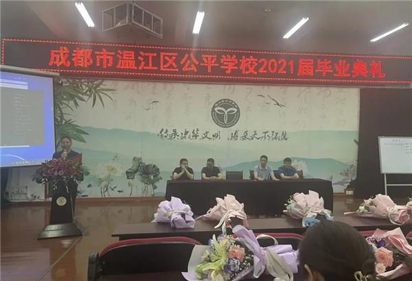 回顾往昔 展望未来 温江区公平学校举行初三毕业典礼