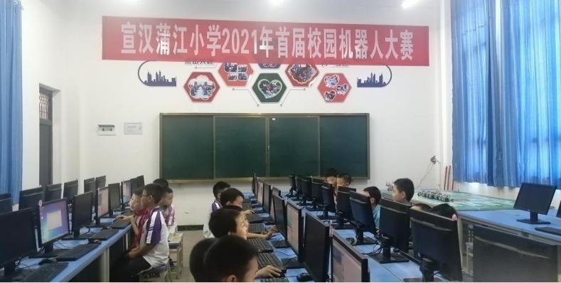 宣汉县蒲江小学举行2021年首届校园机器人大赛