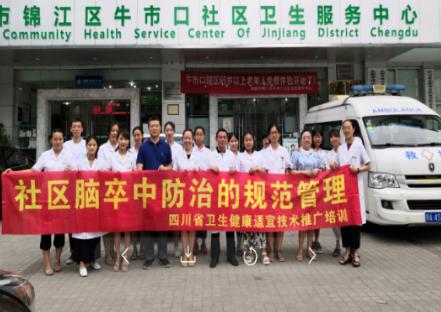 成都市第二人民医院神经内科医生提醒:血管保护要记牢,有效预防脑卒中