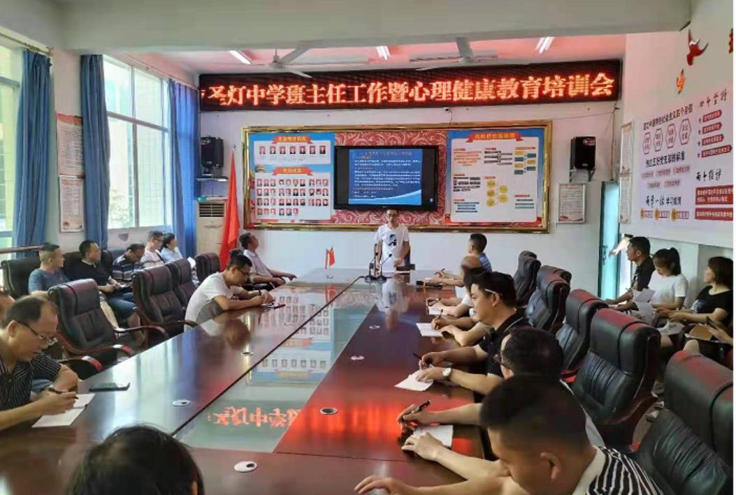 宣汉县圣灯中学召开班主任工作暨心理健康教育培训会