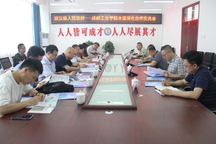 宣汉县乡村振兴产业研究院交流座谈会在宣汉职专举行
