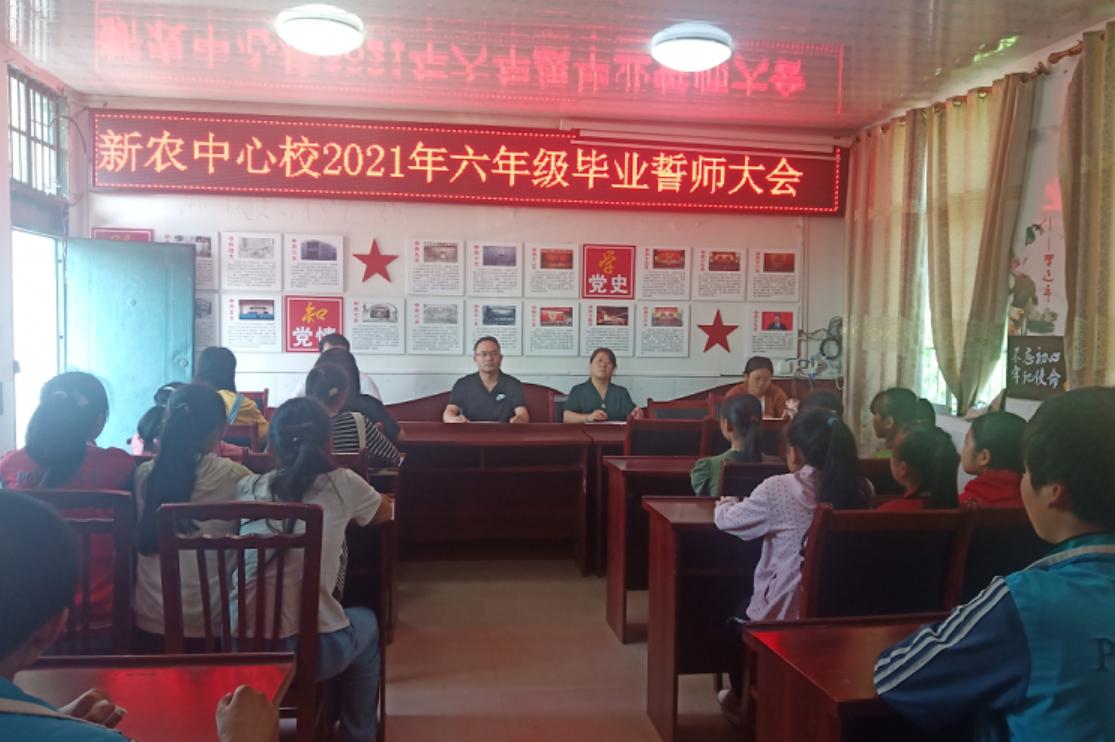 宣汉县新农中心校召开六年级毕业冲刺誓师大会
