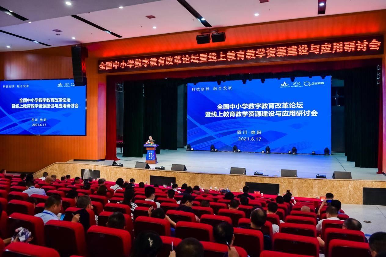 用数字化手段促教育公平,全国中小学数字教育改革论坛在绵阳召开