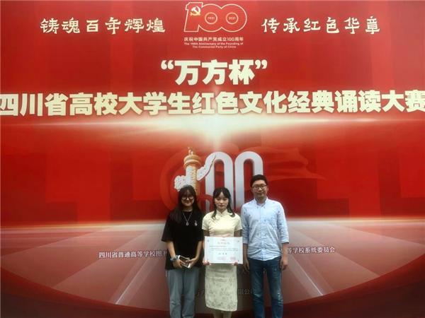 四川航天职业技术学院学子喜获全省大学生红色文化经典诵读大赛二等奖