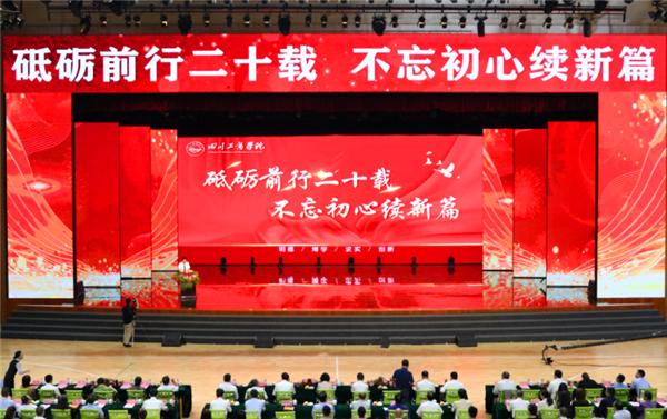 砥砺前行二十载,四川工商学院隆重举行建校20周年庆典