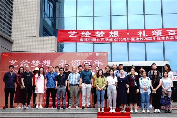 四川工商学院举办庆祝建校二十周年作品展