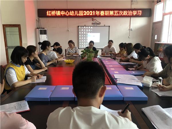 红桥镇中心幼儿园开展第五次政治学习