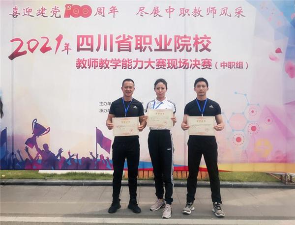 四川省商贸学校教师团队参加四川省职业院校教师教学能力大赛获佳绩