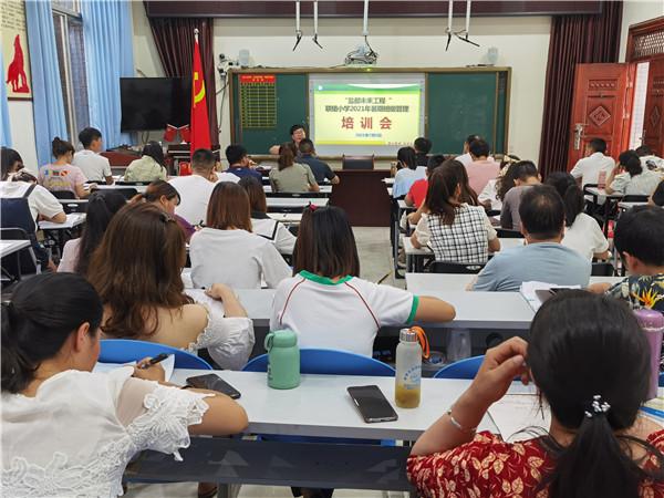 60余人参加培训,联络小学提升教师教育素养