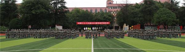 成都三十六中少年军校开课啦!
