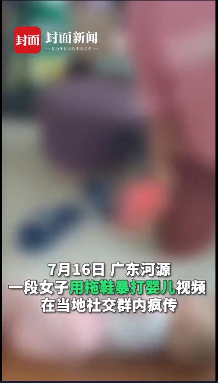 女子多次用拖鞋抽打婴儿,警方已介入调查