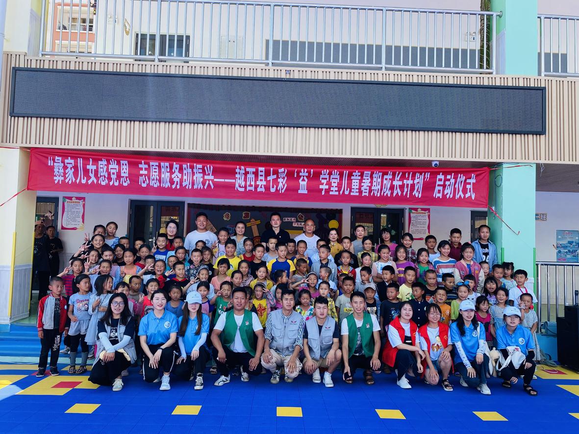 """越西县七彩""""益""""学堂儿童暑期成长计划启动"""