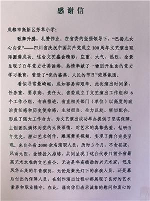 四川省委宣传部、文化和旅游厅为芳草小学送来感谢信