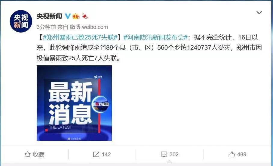 郑州暴雨已致25人死亡7人失联