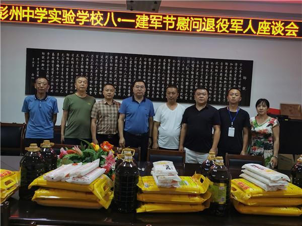 八一建军节,彭州中学实验学校慰问退役军人
