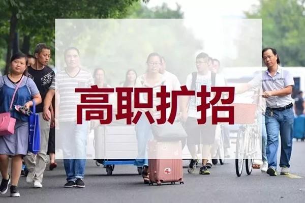 四川省2021年高职扩招专项工作方案发布!