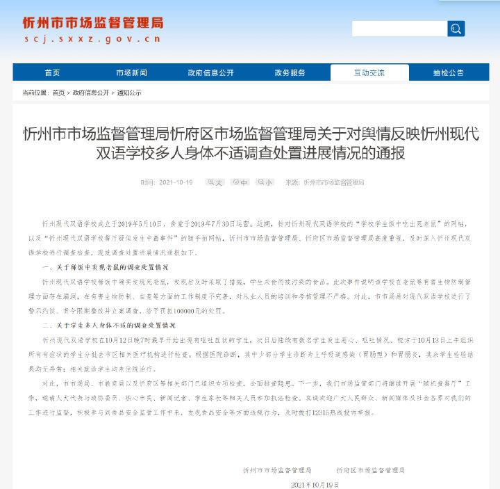 """""""稀饭中吃出死老鼠"""" 忻州一学校被处罚十万"""
